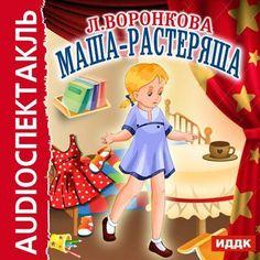 Маша-растеряша (спектакль) #книги, #книгавдорогу, #литература, #журнал, #чтение, #детскиекниги