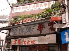 #老招牌隸書 blog.justfont.com/2013/10/typewalk-dalongdow/