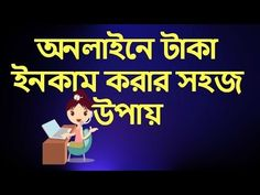 How to earn money online in Bangla Tutorial 2017 - WATCH VIDEO here -> http://makeextramoneyonline.org/how-to-earn-money-online-in-bangla-tutorial-2017/ -    how to make cash from web online internet  I described simply easy online earning way which is possible from Bangladesh. For sell photo online : Please SUBSCRIBE my channel for latest news about online earning way. #Music Credits : Jellyfish in Space by Kevin MacLeod is licensed under a...