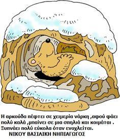 Kindergarten, Activities, School, Winter, Snowman, Blog, Crafts, Animals, Education