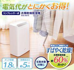 梅雨の季節が過ぎても、日本の夏のじめじめした暑さはまだまだ続きますよね。そんな、じめじめの季節で困るのがやっぱり洗濯もの。晴れの日であれば日中外に干していれば乾くものも、雨の日が続くと部屋干しを余儀なくされてしまいます。 今回はそんな部屋干しの味方、『速乾!コンプレッサー式 衣類乾燥除湿機』のご紹介です。 コンプレッサー式とは? 除湿器には大きく『デシカント式』と『コンプレッサー式』があります。 『デシカント式』は、製品内部の乾燥材(デオライト)に水分を吸着させて除湿をするタイプです。除湿した水分は、熱交換機で水滴となってタンクにたまる一方、ヒーターの熱で乾燥させた空気を放出するので室温が上昇してしまいます。 それに対し、『コンプレッサー式』は、空気を冷却することで空気中の水分を結露させて水滴に変換させることで除湿する仕組みです。冷たい水の入ったコップを放置しておくとコップに水滴がつくのと同様ですね。 4つの特徴 カンタン風向き調整 出典:Akarie フラップの向きを変えるだけで簡単に風向きを変更することができます。直接洗濯物に風邪を当てて、素早く乾燥させることができます。…