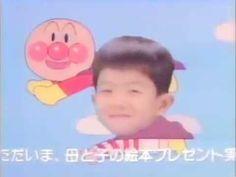 【TVCM】それいけ!アンパンマン AJINOMOTO アンパンマン ふりかけ(1991年12月)Anpanman Japanese TV An...
