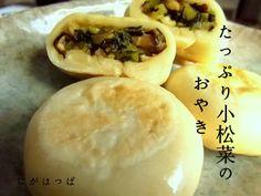 「小松菜」「干し椎茸」「ごま油」を使った美肌レシピ「≪たっぷり小松菜のおやき≫」を紹介しています。肌トラブルや美容成分でレシピ検索ができる女性のためのレシピサイトです。 Bread Recipes, Cooking Recipes, Cooking Bread, Japanese Food, Food And Drink, Yummy Food, Sweets, Baking, Ethnic Recipes