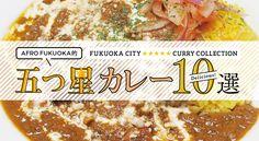 AFRO FUKUOKA的 五つ星カレー10選 Web Design, Cafe Food, Fukuoka, Japanese Design, Web Banner, Banner Design, Curry, Typography, Campaign