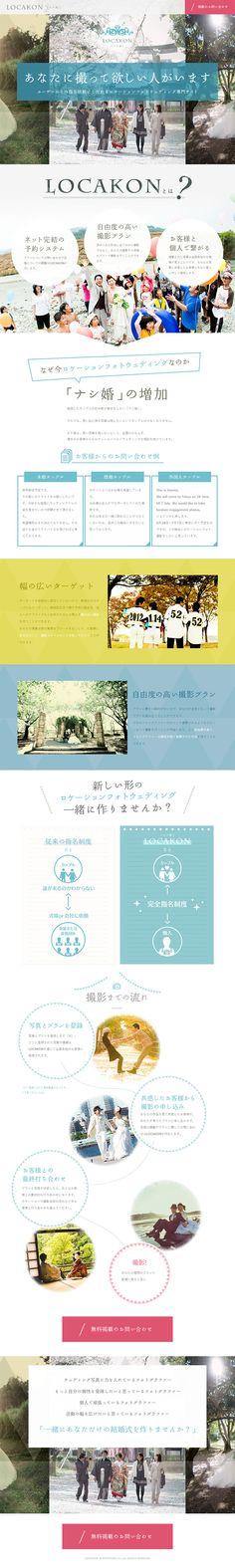 LOCAKON【サービス関連】のLPデザイン。WEBデザイナーさん必見!ランディングページのデザイン参考に(かわいい系)