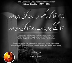 Mirza Ghalib Poetry, English Learning Spoken, Iqbal Poetry, Love Poetry Urdu, Poetry Collection, Urdu Quotes, Learn English, Koi, Literature