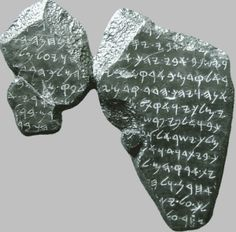 """In 1993 a discovery was made at Tel Dan (at the foot of Mount Hermon) A large basalt stele - On this, thirteen lines of Aramaic script. The inscription was created by King Hazael of Aram-Damascus in about 825 BC, and it relates to his father, Hadad II, being victorious in battle against Jehosaphat (c. 860 BC). The most important aspect of the text, however, is that it specifically relates to Hadad defeating the """"foot soldiers, charioteers and horsemen of the King of """"the House of David."""""""