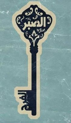 """الصبر مفتاح الفرج - """"Patience is the key to relief"""" - Frame this print! Arabic Calligraphy Design, Arabic Design, Arabic Art, Islamic Calligraphy, Arabic Words, Photo Quotes, Picture Quotes, Patience Citation, Funny Arabic Quotes"""