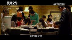 Korean Movie 특별수사- 사형수의 편지 (Proof of Innocence, 2016) 사모님 특별수사 예고편 (Special Trailer)