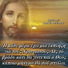 Perfect Love, Greek Quotes, Me Me Me Song, Faith In God, Christian Faith, Gods Love, Wise Words, Prayers, Encouragement