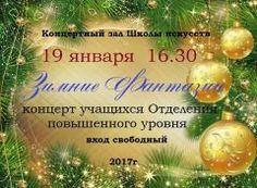Зимние фантазии - Афиша - Мариуполь
