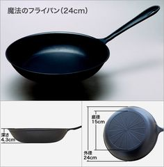 Nishikimi Chuzo,Co. Magic Frying Pan turns ordinary cooking into groumet dishes. Kitchen Items, Kitchen Utensils, Best Iron, Iron Pan, Fries, Interior Ideas, Cookware, Pots, Products