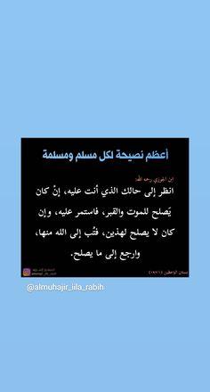 Thing 1, Allah Islam