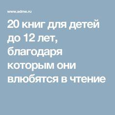 20книг для детей до12лет, благодаря которым они влюбятся вчтение
