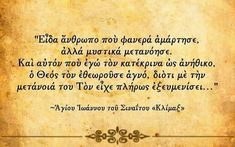 Orthodox Christianity, Orthodox Icons, Greek Quotes, Great Words, Spiritual Life, Christian Faith, Quotations, Religion, Spirituality