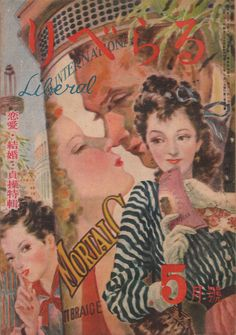 "Japanese magazine Cover 1948 ""Liberal"""