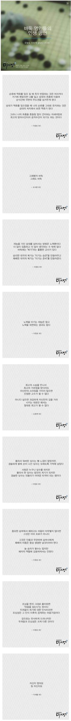 세상돋보기 – 바둑 명인들의 명언 Typography, Lettering, Korean Quotes, Learn Korean, Korean Language, Caligraphy, Korean Drama, Texts, Life Lessons