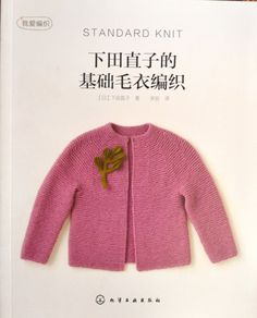 Standard Knit by Naoko Shimoda  Japanese Craft Book (In Chinese)