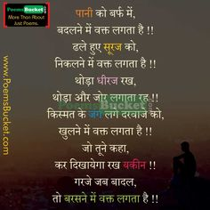 Barasne Mein Waqt Lagta Hai | Motivational Shayari Motivational Shayari, Indian Quotes, Girly Attitude Quotes, Poems, Prayers, Abs, Reading, Life, Inspirational