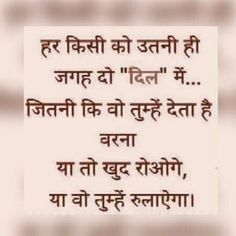 The 213 Best Hindi Lines Images On Pinterest Manager Quotes