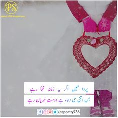 Find latest collection of Love poetry, Romantic Poetry, Shayari & verse; Urdu Ghazals, Love / Romantic Urdu shayari is very famous in Pakistan, Friendship Shayari, New Friendship, Dosti Shayari, Iqbal Poetry, Urdu Love Words, Urdu News, Romantic Poetry, Ali, Crochet Necklace