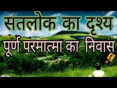 ~~Vision Of Satlok \\ सतलोक का दृश्य \\~~ Gita Quotes, Friday Motivation, My Fb, Fb Page, Girl Poses, Spiritual Quotes, Nepal, Allah, Spirituality