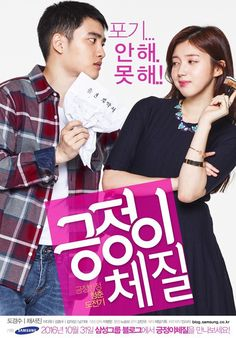 """and Actress Chae Seo Jin for """"Physical Physique"""" / Image Source: Young Samsung Drama 2016, Web Drama, Drama Film, Drama Series, Korean Drama Best, Watch Korean Drama, Korean Drama Movies, Kyungsoo, Action Anime Movies"""