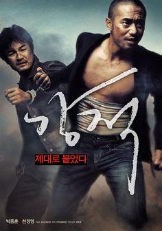 강적 Korean Drama Movies, Video New, Creativity, Calligraphy, Film, Movie Posters, Movie, Lettering, Film Stock