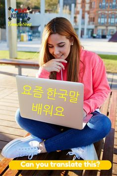 Can you translate this from Korean to English?  Don't worry if you can't read it yet! We have a free guide on our website that you can download by clicking the link in our bio that will teach you. Post your answers in the comments below.  Repin if you