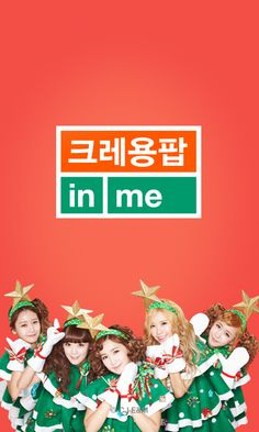 #CrayonPop Releases A Mobile App With CJ E&M More: http://www.kpopstarz.com/articles/70817/20131225/crayon-pop-releases-a-mobile-app-with-cj-e-m.htm