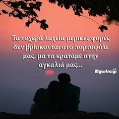 Feeling Loved Quotes, Love Quotes, Greek Quotes, Forever Love, You And I, The Secret, Messages, Thoughts, Feelings