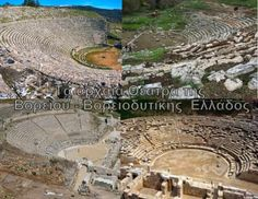 Ετσι ήταν τα σπίτια στην αρχαία Ελλάδα...Είχαν θερμομόνωση και ενδοδαπέδια θέρμανση Ancient Greek Theatre, Ancient Beauty, Ancient Greece, City Photo, Temples, Kai, Chicken