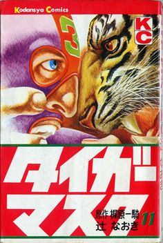 Art by TSUJI Naoki (辻なおき ) and story by KAJIWARA Ikki (梶原一騎 ), Tiger Mask…