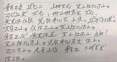 ある女性が職場を辞める時に手紙を残していました。 しかし、その内容が解読不能… 今回はTwitterユーザーの…