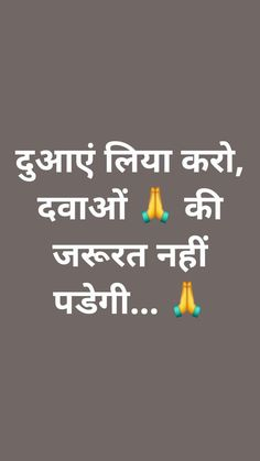 Hindi Quotes Images, Good Morning Quotes, Wish, Life Quotes, God, Thoughts, Quotes About Life, Dios, Quote Life