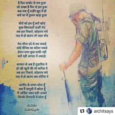 62 Best Salute To The Indian Army Images In 2019 Indian Army