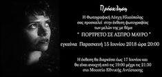 skepseis & photos: ΠΟΡΤΡΕΤΟ ΣΕ ΑΣΠΡΟ-ΜΑΥΡΟ