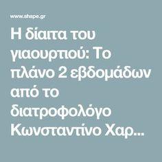 H δίαιτα του γιαουρτιού: Το πλάνο 2 εβδομάδων από το διατροφολόγο Κωνσταντίνο Χαρδαβέλλα - Shape.gr