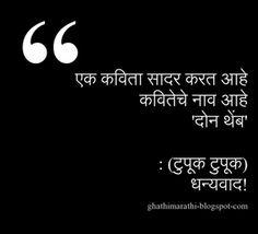 tupuk tupuk.. ek marathi kavita