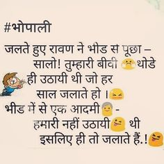 Funniest Jokes, Latest Funny Jokes, Very Funny Jokes, Crazy Funny Memes, Funny Facts, Tea Quotes Funny, Funny Quotes In Hindi, Jokes In Hindi, Funny Picture Quotes