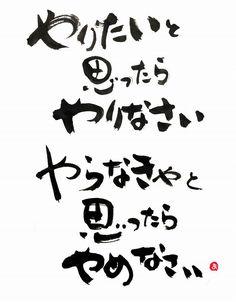 """""""筆文字""""で応援!!『人生に息吹を与えるあなただけの言葉』 Common Quotes, Wise Quotes, Famous Quotes, Words Quotes, Inspirational Quotes, J Calligraphy, Japanese Quotes, Philosophy Quotes, Famous Words"""