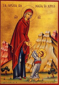 Icon of the first steps of Jesus Religious Images, Religious Icons, Religious Art, Blessed Mother Mary, Blessed Virgin Mary, Greek Icons, The Embrace, Byzantine Icons, Madonna And Child