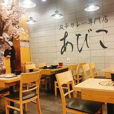 익산 영등동 일본카레집 아비꼬입니다. 카레가 먹고싶니까? 당장 달려오세요!