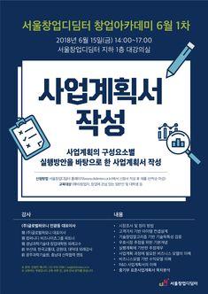 사업계획서 작성 포스터 디자인 Pop Posters, Web Banner, Banner Design, Infographic, Promotion, Layout, Graphic Design, Cards, Infographics