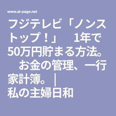 フジテレビ「ノンストップ!」 1年で50万円貯まる方法。 お金の管理、一行家計簿。   私の主婦日和