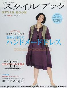 Msb spring 11 japanese sewing patterns japanese sewing and giftjapfo japanese book and magazine handicrafts mrs style publicscrutiny Image collections