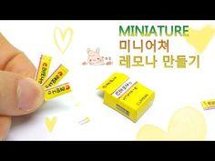 [Miniature] 그려만드는 진짜 레모나가 들어있는 미니어쳐 레모나- Lemona (feat 칼라프린터따위필요없어) - YouTube