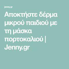 Αποκτήστε δέρμα μικρού παιδιού με τη μάσκα πορτοκαλιού | Jenny.gr Diy Beauty, Homemade Beauty Products