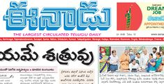 """Releasemyad.com is the best platfrom to book Classifieds  ads in Eenadu newspaper online with best rate.  """"advertise on Eenadu newspaper"""" Newspaper Advertisement, Advertising, Ads, Post Date, How To Get, This Or That Questions, Books, Libros"""
