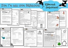 Learn Greek, Greek Language, Teacher Pay Teachers, Bullet Journal, Writing, Education, Learning, Studying, Teaching